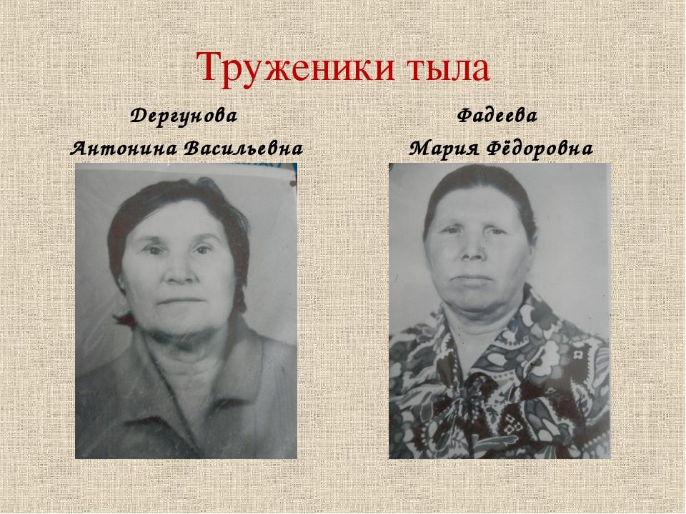 Труженики тыла Дергунова Антонина Васильевна Фадеева Мария Фёдоровна