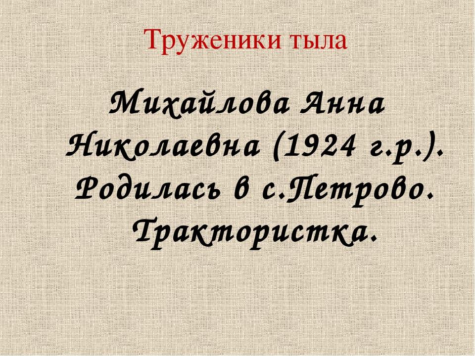 Труженики тыла Михайлова Анна Николаевна (1924 г.р.). Родилась в с.Петрово. Т...