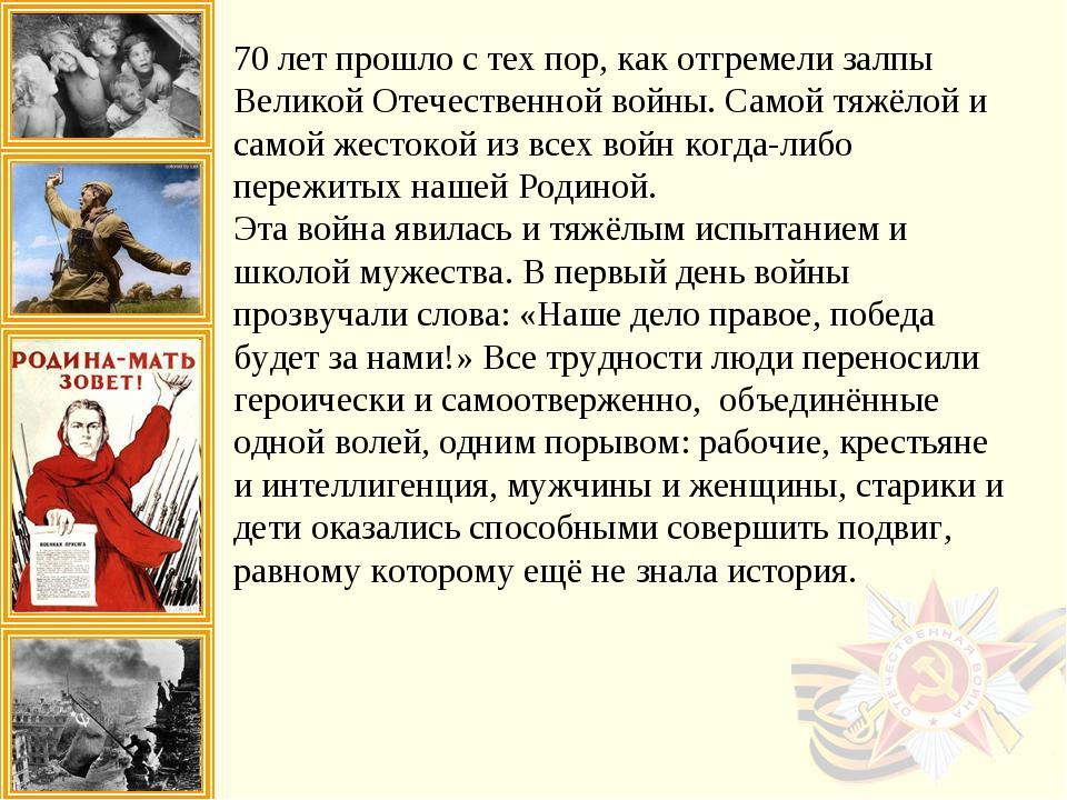 70 лет прошло с тех пор, как отгремели залпы Великой Отечественной войны. Са...