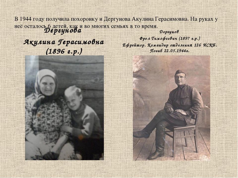 В 1944 году получила похоронку и Дергунова Акулина Герасимовна. На руках у не...