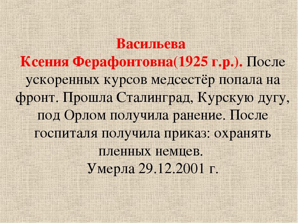Васильева Ксения Ферафонтовна(1925 г.р.). После ускоренных курсов медсестёр п...