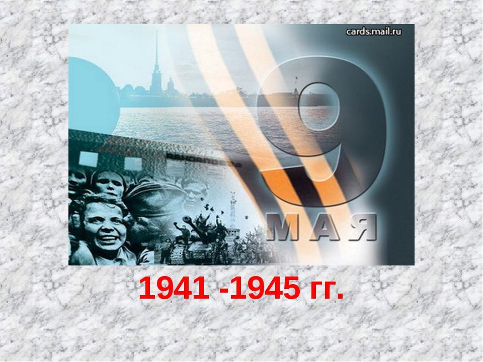 1941 -1945 гг.