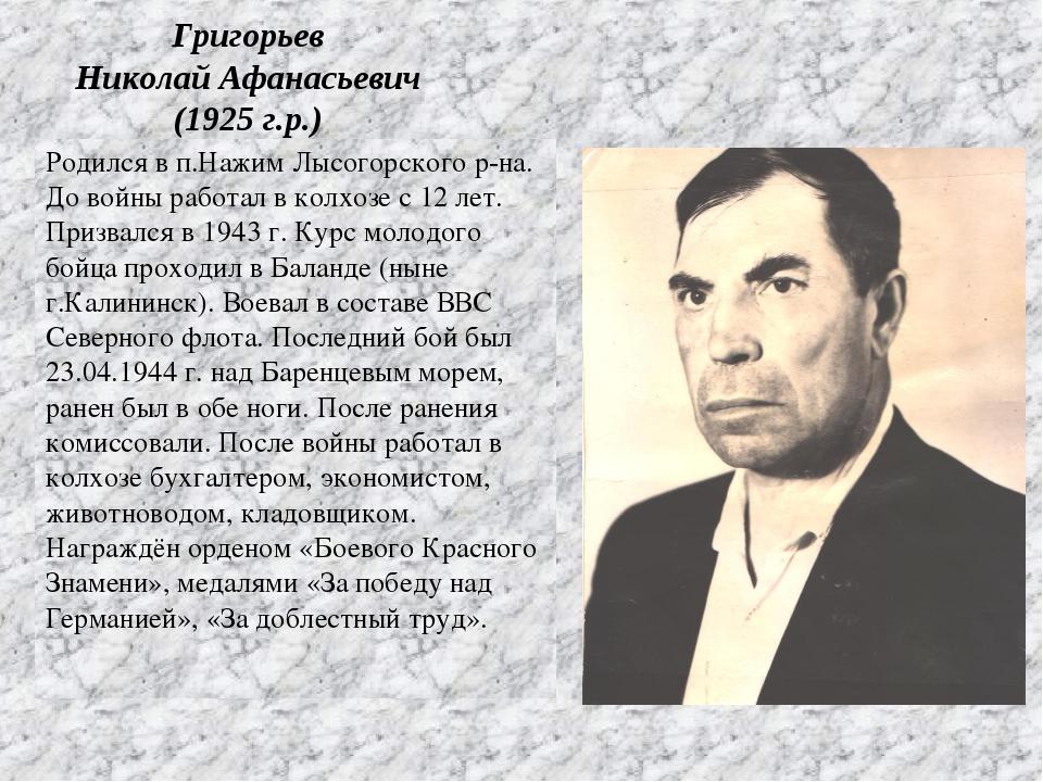 Родился в п.Нажим Лысогорского р-на. До войны работал в колхозе с 12 лет. При...