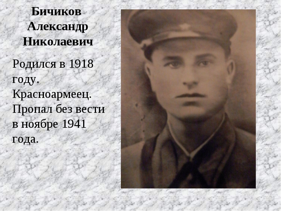 Бичиков Александр Николаевич Родился в 1918 году. Красноармеец. Пропал без в...
