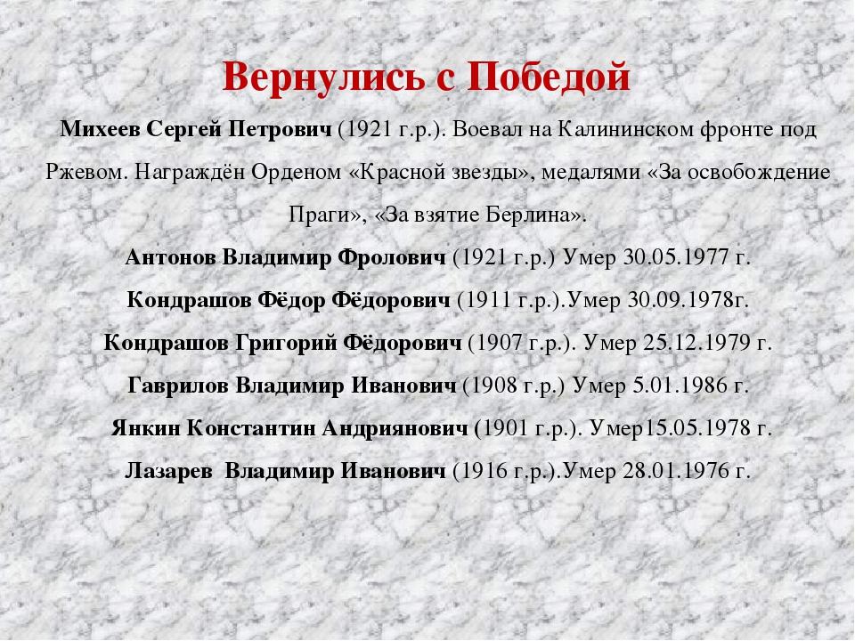 Вернулись с Победой Михеев Сергей Петрович (1921 г.р.). Воевал на Калининско...