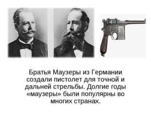 Братья Маузеры из Германии создали пистолет для точной и дальней стрельбы. До
