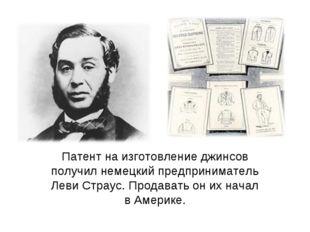Патент на изготовление джинсов получил немецкий предприниматель Леви Страус.