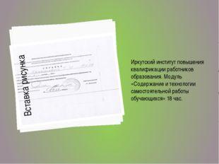 Иркутский институт повышения квалификации работников образования. Модуль «Сод