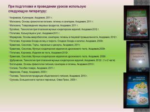При подготовке и проведении уроков использую следующую литературу: Анфимова,