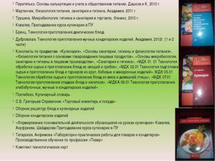 Перетятько, Основы калькуляции и учета в общественном питании, Дашков и К, 20