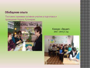 Обобщение опыта Постоянно принимаю активное участие в подготовке и проведении