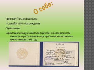 Кристович Татьяна Ивановна 11 декабря 1954 года рождения Образование: «Иркутс