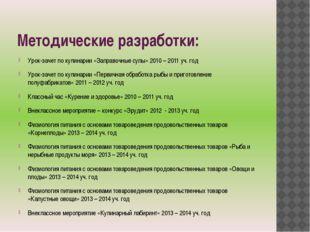 Методические разработки: Урок-зачет по кулинарии «Заправочные супы» 2010 – 20