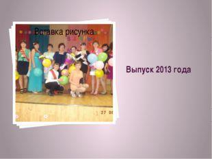 Выпуск 2013 года