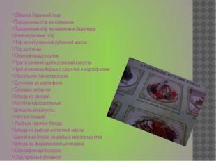 Обвалка бараньей туши Порционные п/ф из говядины Порционные п/ф из свинины и