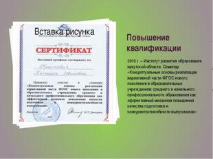 Повышение квалификации 2010 г. – Институт развития образования иркутской обла