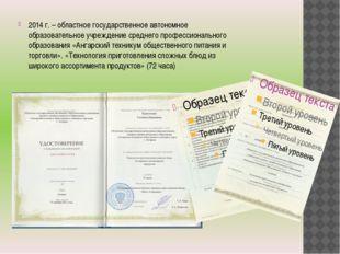 2014 г. – областное государственное автономное образовательное учреждение сре