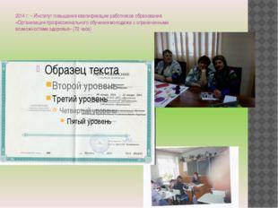 2014 г. – Институт повышения квалификации работников образования. «Организаци