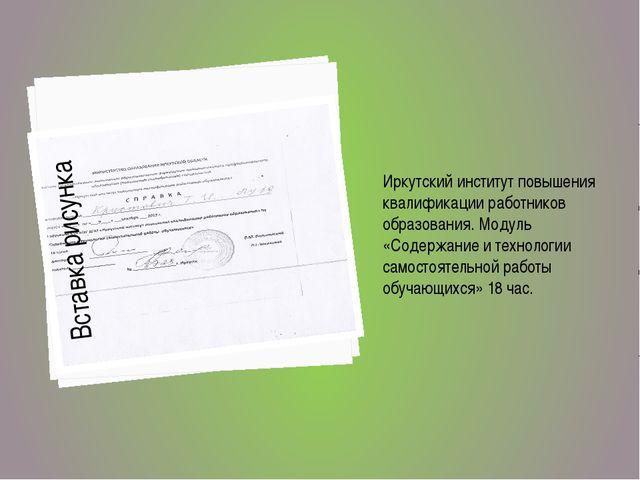 Иркутский институт повышения квалификации работников образования. Модуль «Сод...