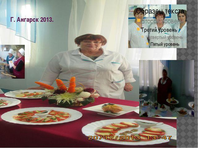 Г. Ангарск 2013.