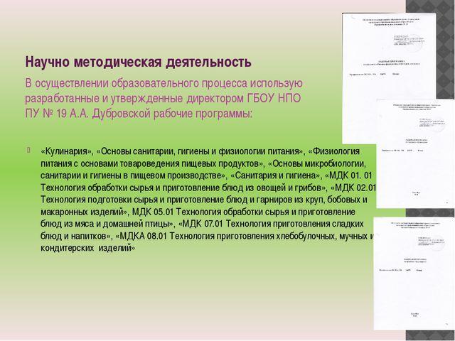 Научно методическая деятельность В осуществлении образовательного процесса ис...