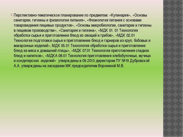 Перспективно-тематическое планирование по предметам: «Кулинария», «Основы сан...