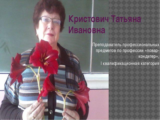 Кристович Татьяна Ивановна Преподаватель профессиональных предметов по профес...