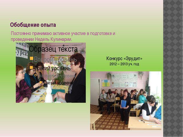 Обобщение опыта Постоянно принимаю активное участие в подготовке и проведении...