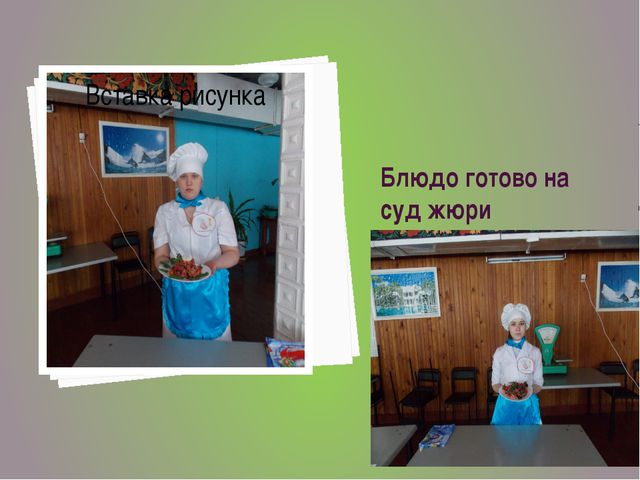 Блюдо готово на суд жюри