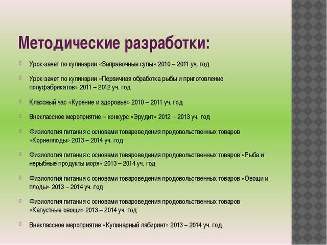Методические разработки: Урок-зачет по кулинарии «Заправочные супы» 2010 – 20...