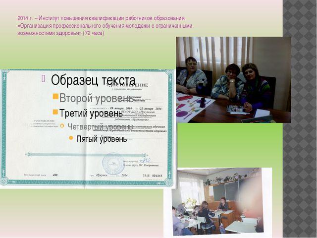 2014 г. – Институт повышения квалификации работников образования. «Организаци...