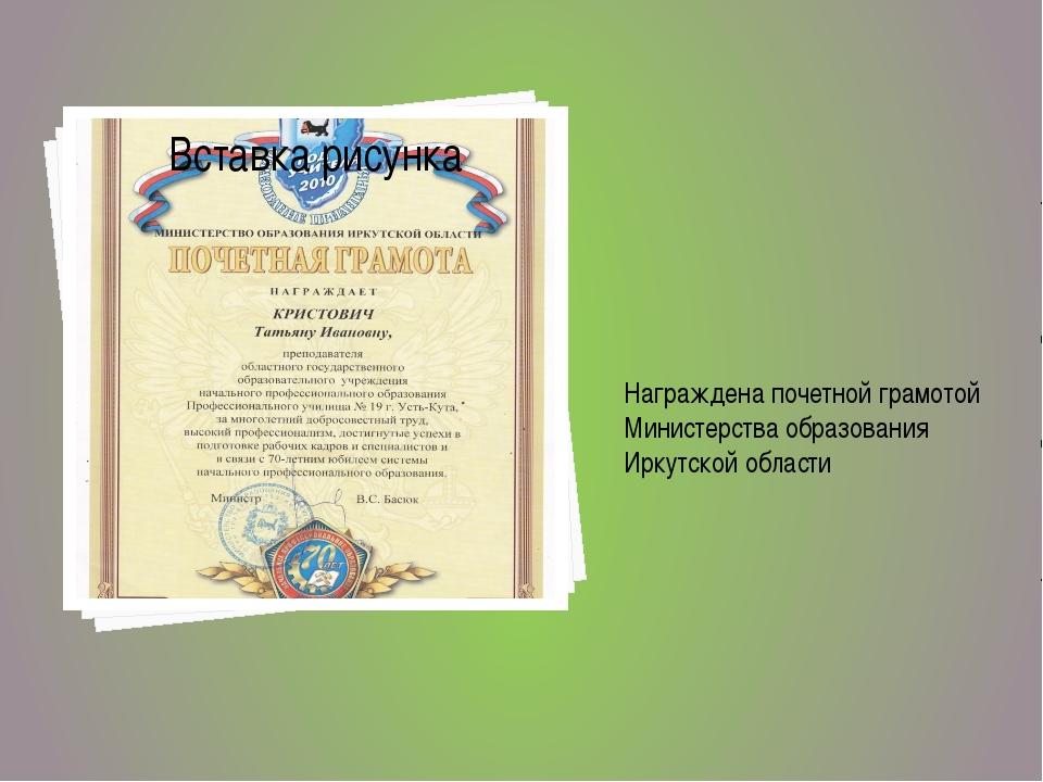 Награждена почетной грамотой Министерства образования Иркутской области
