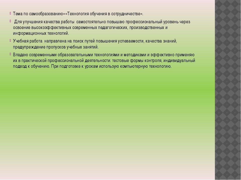 Тема по самообразованию»«Технология обучения в сотрудничестве». Для улучшения...