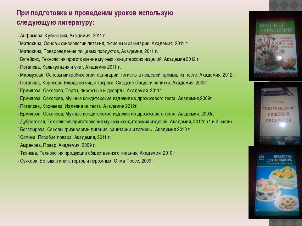 При подготовке и проведении уроков использую следующую литературу: Анфимова,...