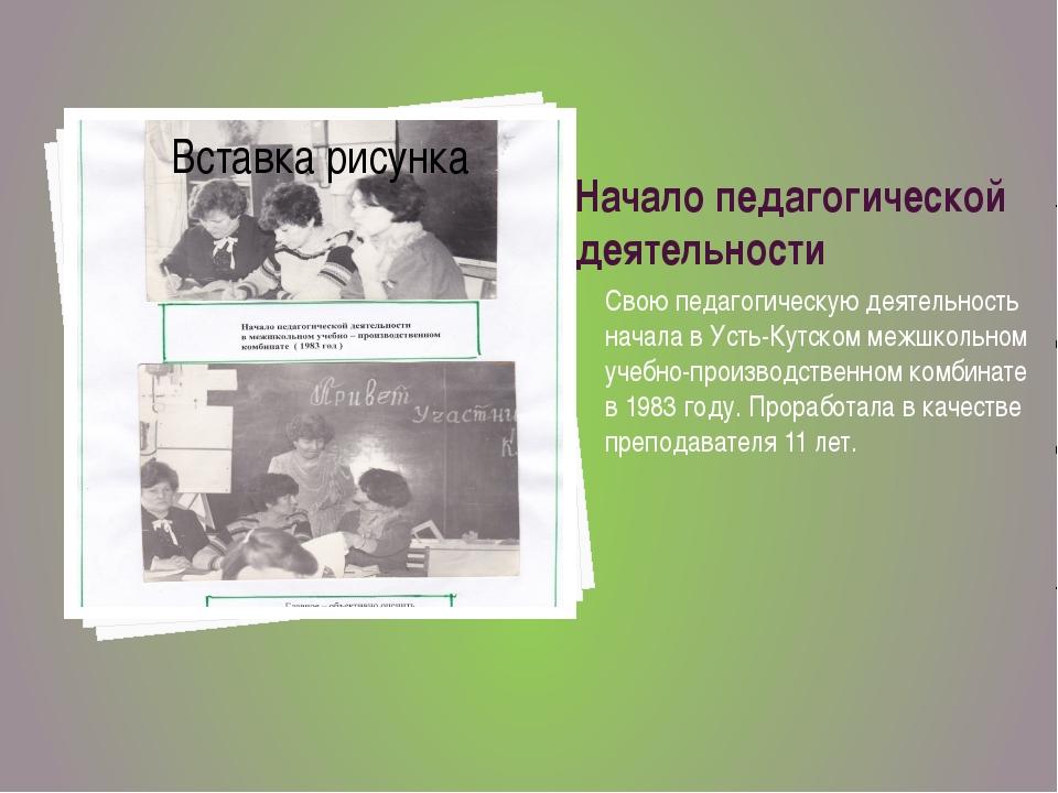 Начало педагогической деятельности Свою педагогическую деятельность начала в...