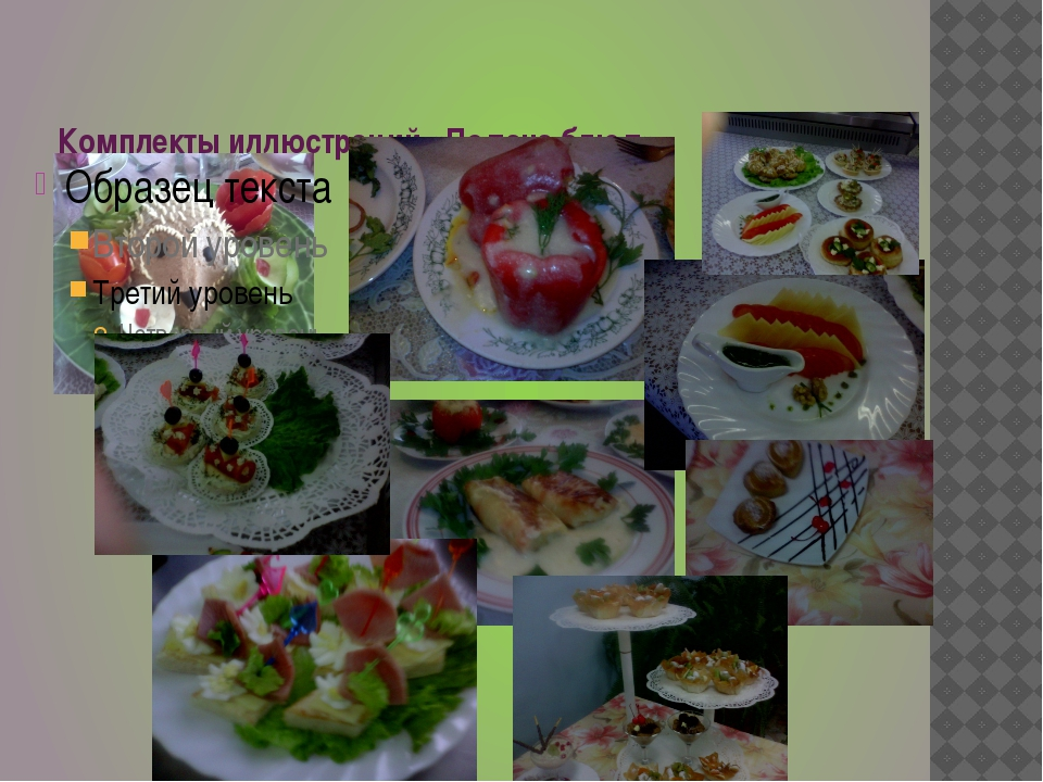 Комплекты иллюстраций «Подача блюд»