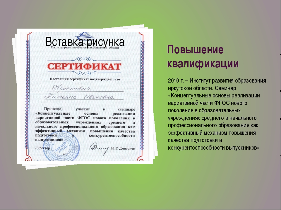 Повышение квалификации 2010 г. – Институт развития образования иркутской обла...