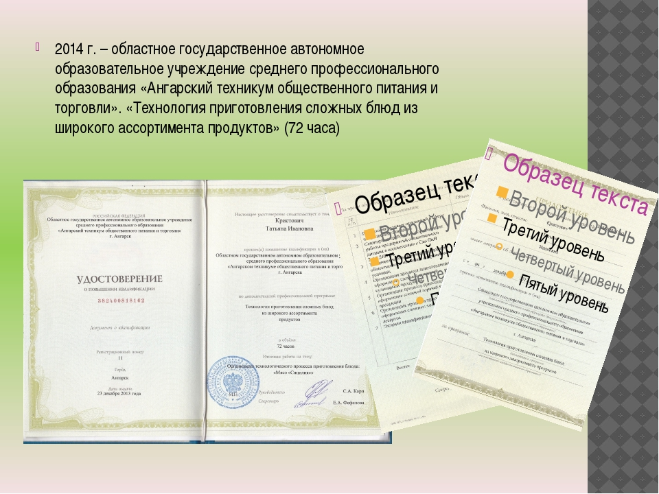 2014 г. – областное государственное автономное образовательное учреждение сре...