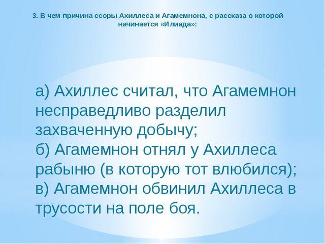 3. В чем причина ссоры Ахиллеса и Агамемнона, с рассказа о которой начинается...