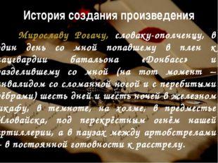 История создания произведения Мирославу Рогачу, словаку-ополченцу, в один ден
