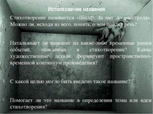 Истолкование названия Стихотворение называется «Шкаф. За миг до расстрела». М