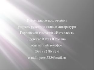 Презентацию подготовила учитель русского языка и литературы Горловской гимна