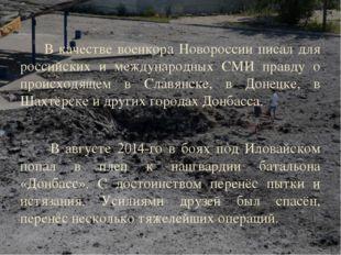 В качестве военкора Новороссии писал для российских и международных СМИ прав