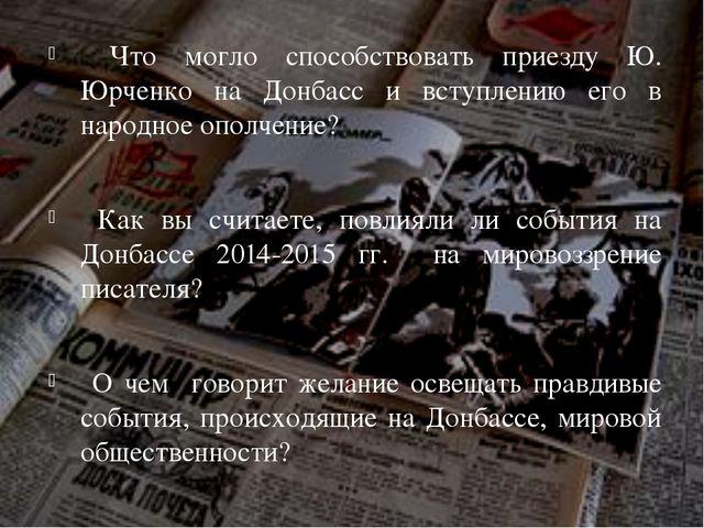 Что могло способствовать приезду Ю. Юрченко на Донбасс и вступлению его в на...