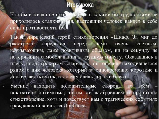 Итог урока Что бы в жизни не происходило, с какими бы трудностями не приходил...