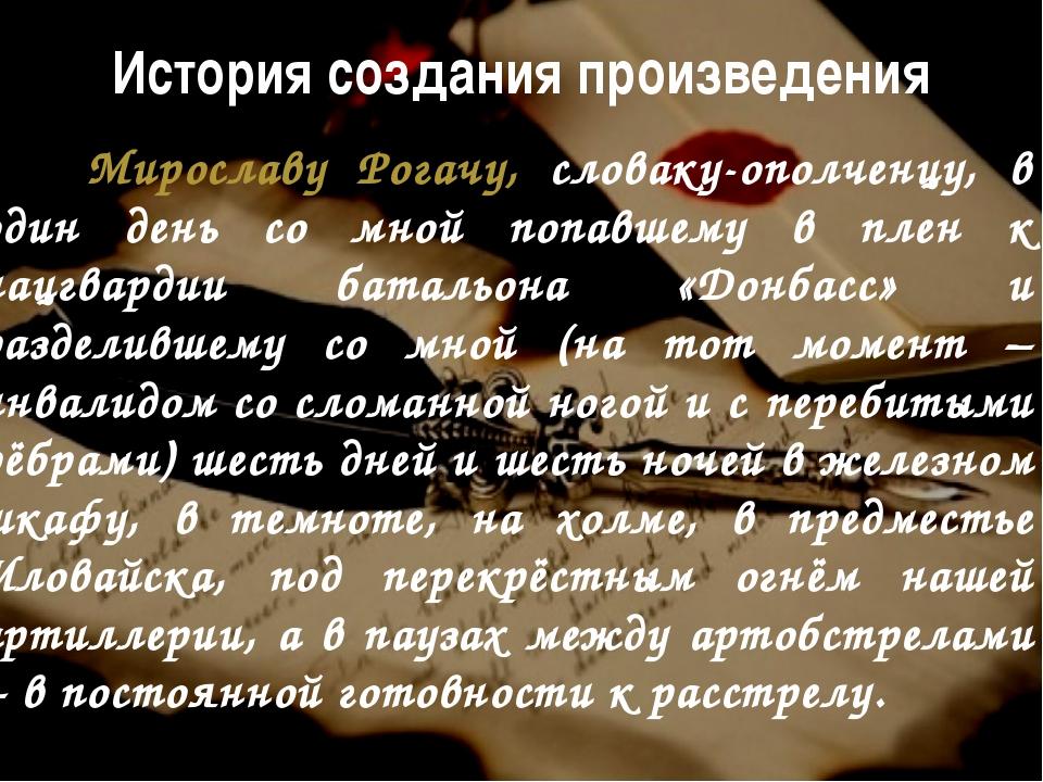 История создания произведения Мирославу Рогачу, словаку-ополченцу, в один ден...