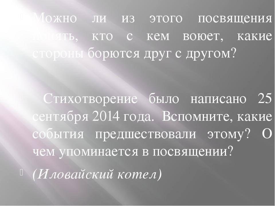 Можно ли из этого посвящения понять, кто с кем воюет, какие стороны борются...