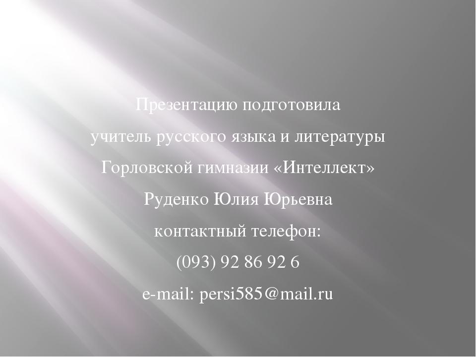 Презентацию подготовила учитель русского языка и литературы Горловской гимна...