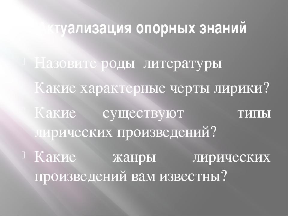 Актуализация опорных знаний Назовите роды литературы Какие характерные черты...