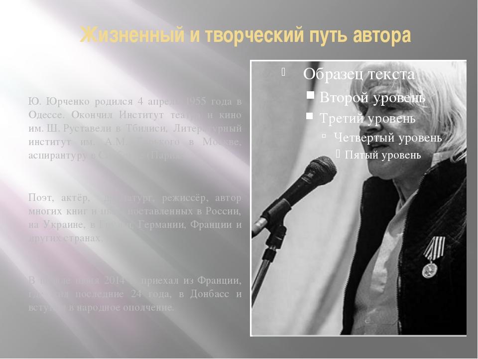 Жизненный и творческий путь автора Ю. Юрченко родился 4 апреля 1955 года в Од...